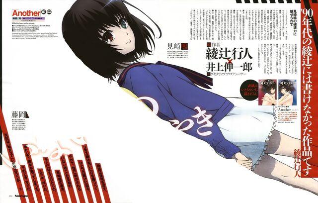 File:Misaki Mei.jpg