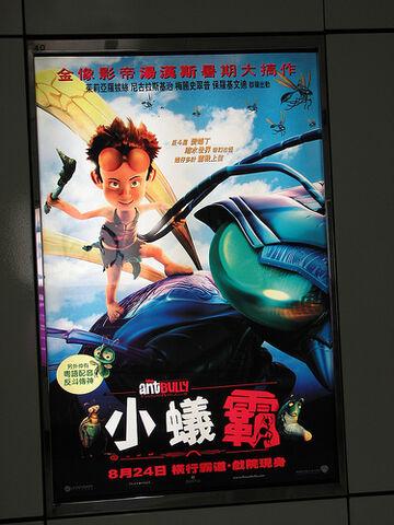 File:Ant Bully, Hong Kong.jpg
