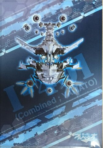 File:Yamato (72).jpg