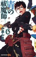 Volume 15 Cover