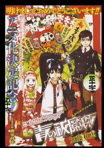 File:Ao no Ex Manga.jpg