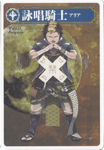 File:Werewolf Card Game Ryuji Suguro.png