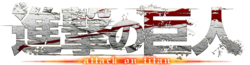 Attack on titan wiki logo
