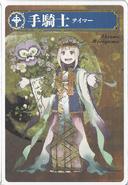 Werewolf Card Game Shiemi Moriyama