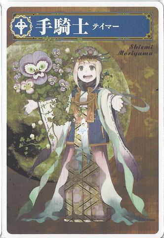 File:Werewolf Card Game Shiemi Moriyama.png