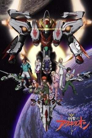 Genesis of Aquarion