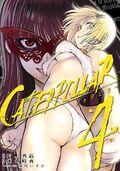 Volume 4 (Caterpillar)