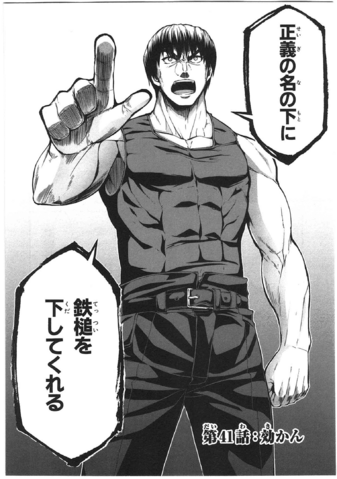 File:Chapter 41.png