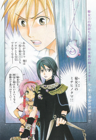 File:Chapter 66 p1.png