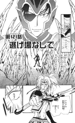 File:Chapter 121.png