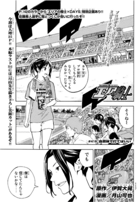 Chapter 416