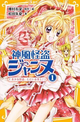 File:Jeanne-novel-1.jpg