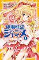 Jeanne-novel-1.jpg