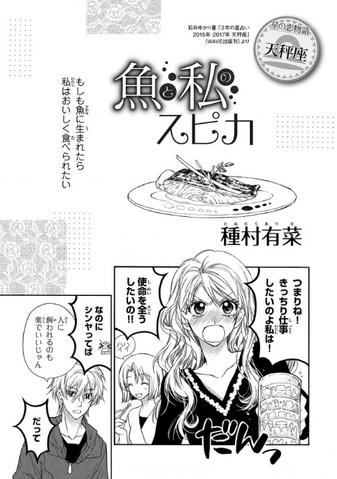 File:Sakana-to-Watashi.png