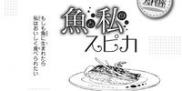 Sakana to Watashi no Spica