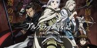 The Heroic Legend of Arslan (Anime)