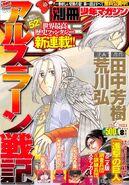 Bessatsu Shonen Magazine 8 2013