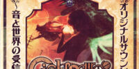 Ciel nosurge Original Soundtrack -Sound and World Reception Record Sec.1-