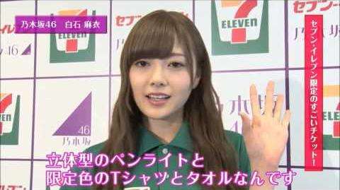 Nogizaka46 Mai Shiraishi 7-Eleven CM