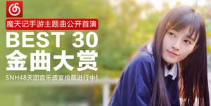 Snh48-best30-163