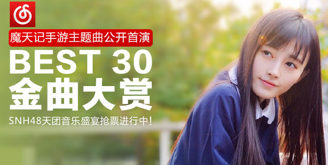 File:Snh48-best30-163.png