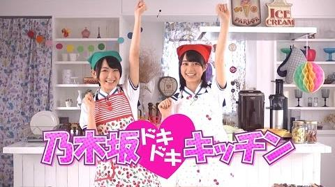 乃木坂46応援力チャージPROJECT「乃木坂 ドキドキ キッチン」