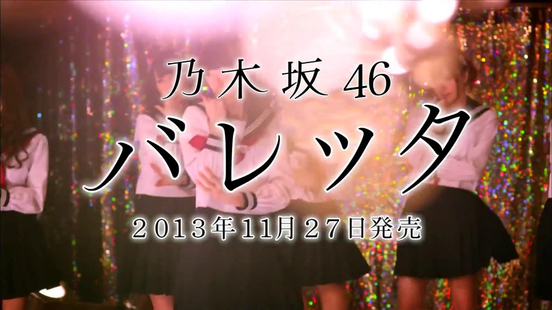 乃木坂46 バレッタ CM