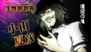 Koyama Anime