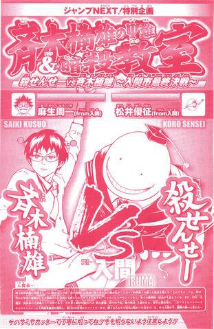 File:Korosensei vs Kusuo Saiki.jpg