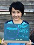 Saki as Hinata