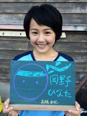 File:Saki as Hinata.jpg