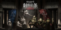 Assassin's Creed Online: Alliance