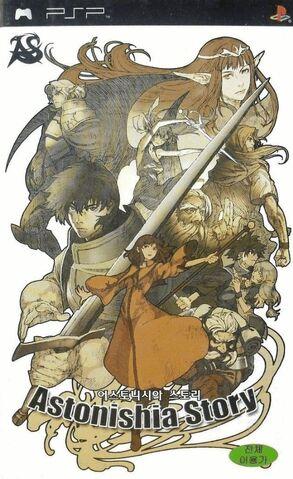 File:Astonishia Story Korean Coverart for PSP.jpg