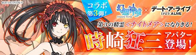 Kurumi Tokisaki Banner