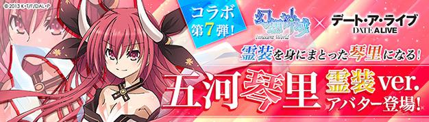 Kotori Itsuka Spirit Form Banner