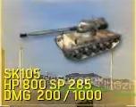 SK105 tank model