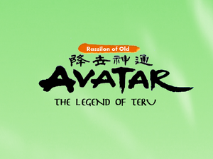 Avatar The Legend of Teru