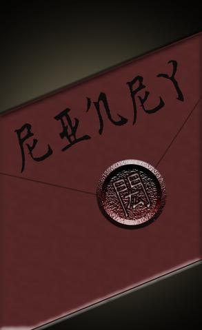File:Fanon letter.png