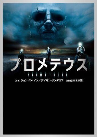 File:Prometheus (novel).jpg