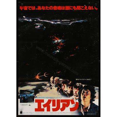 File:Japanese-movie-poster-79-ridley-scott-sigourney-weaver.jpg