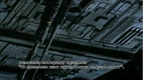 Alien Documentary Part 1