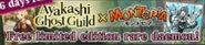 Montopia-ayakashi-banner