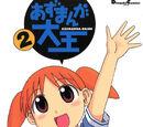 Azumanga Daioh Volume 2
