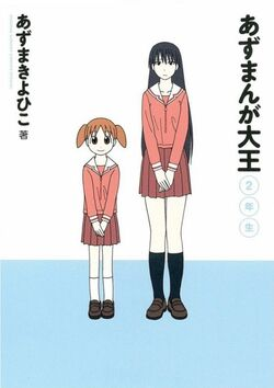 Azumanga Daioh Manga Volume 2 jp new