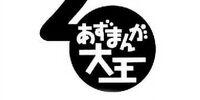 Azumanga Daioh Volume 2/Chapter 13