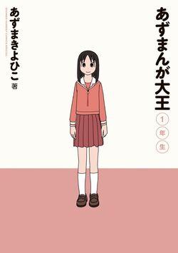 Azumanga Daioh Manga Volume 1 jp new