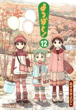 Yotsuba&! Manga Volume 12 jp