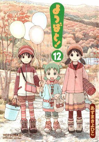 File:Yotsuba&! Manga Volume 12 jp.jpg
