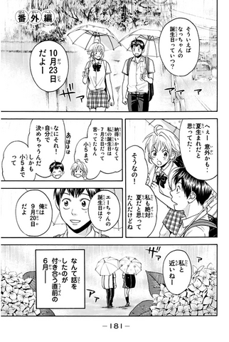 File:Extra chapter vol31.png