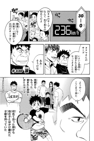 File:Chapter 330.png